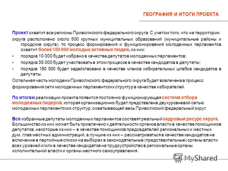 ГЕОГРАФИЯ И ИТОГИ ПРОЕКТА Проект охватит все регионы Приволжского федерального округа. С учетом того, что на территории округа расположено около 500 крупных муниципальных образований (муниципальные районы и городские округа), то процесс формирования