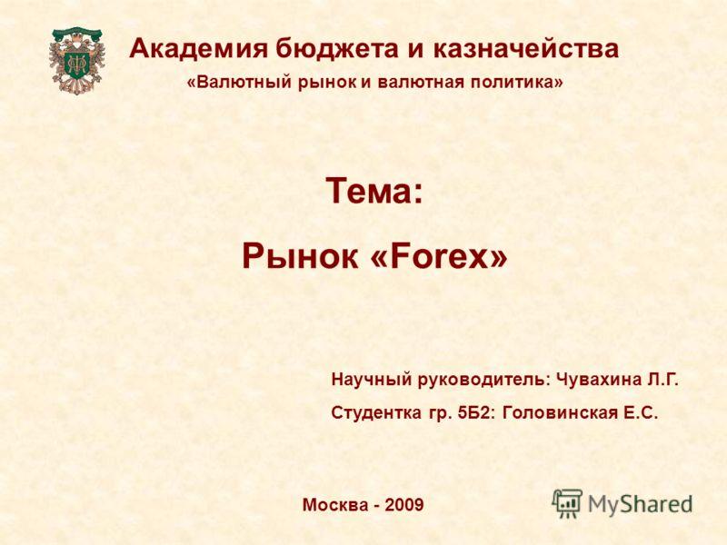 Презентация рынка форекс для клиентов бесплатные программы для форекса