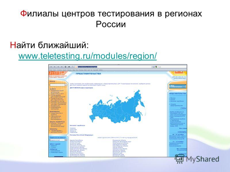 Филиалы центров тестирования в регионах России Найти ближайший: www.teletesting.ru/modules/region/ www.teletesting.ru/modules/region/
