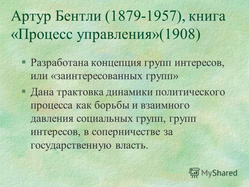 Вильфред Парето (1848-1923) §Концепция циркуляции (круговорота) элит. §В качестве базового понятия берется понятие элиты ( как субъекта и движущей силы политического процесса), которой противодействуют контрэлиты, а также народа, исполняющего по преи