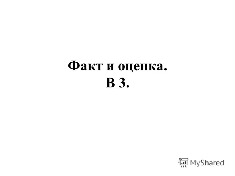 Факт и оценка. B 3.