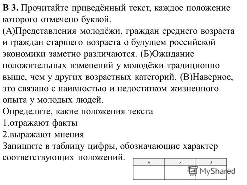 В 3. Прочитайте приведённый текст, каждое положение которого отмечено буквой. (А)Представления молодёжи, граждан среднего возраста и граждан старшего возраста о будущем российской экономики заметно различаются. (Б)Ожидание положительных изменений у м
