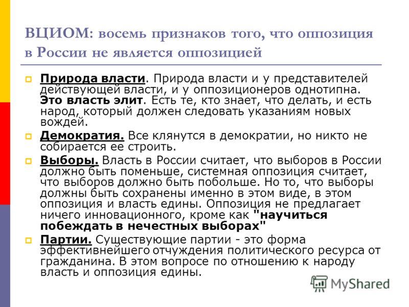 ВЦИОМ: восемь признаков того, что оппозиция в России не является оппозицией Природа власти. Природа власти и у представителей действующей власти, и у оппозиционеров однотипна. Это власть элит. Есть те, кто знает, что делать, и есть народ, который дол