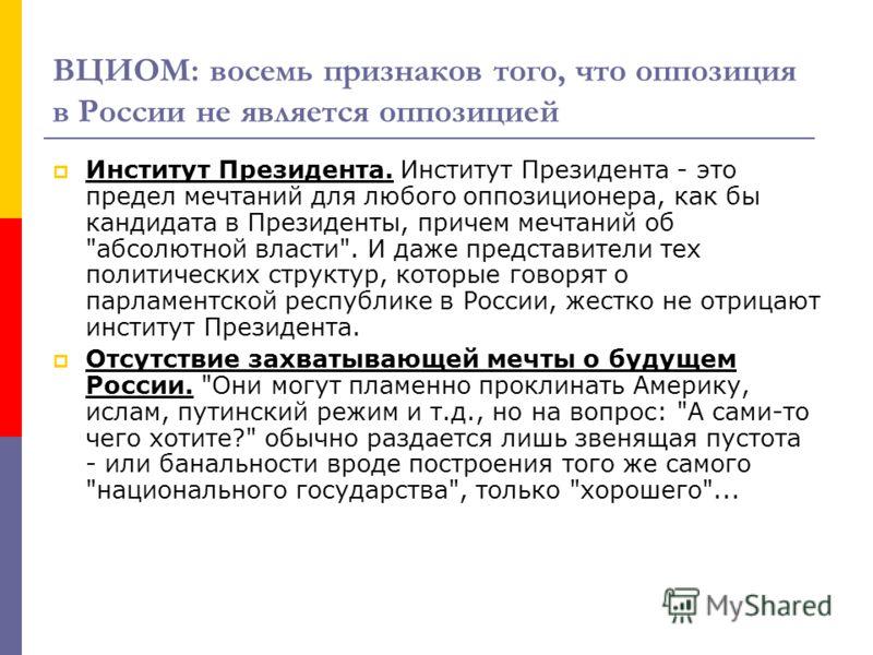 ВЦИОМ: восемь признаков того, что оппозиция в России не является оппозицией Институт Президента. Институт Президента - это предел мечтаний для любого оппозиционера, как бы кандидата в Президенты, причем мечтаний об
