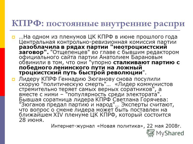 КПРФ: постоянные внутренние распри …На одном из пленумов ЦК КПРФ в июне прошлого года Центральная контрольно-ревизионная комиссия партии разоблачила в рядах партии