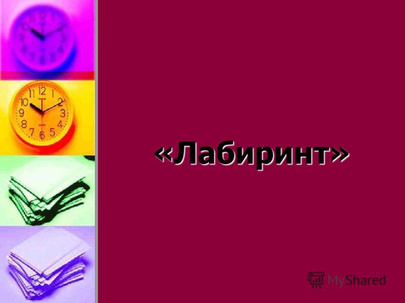 «Лабиринт»
