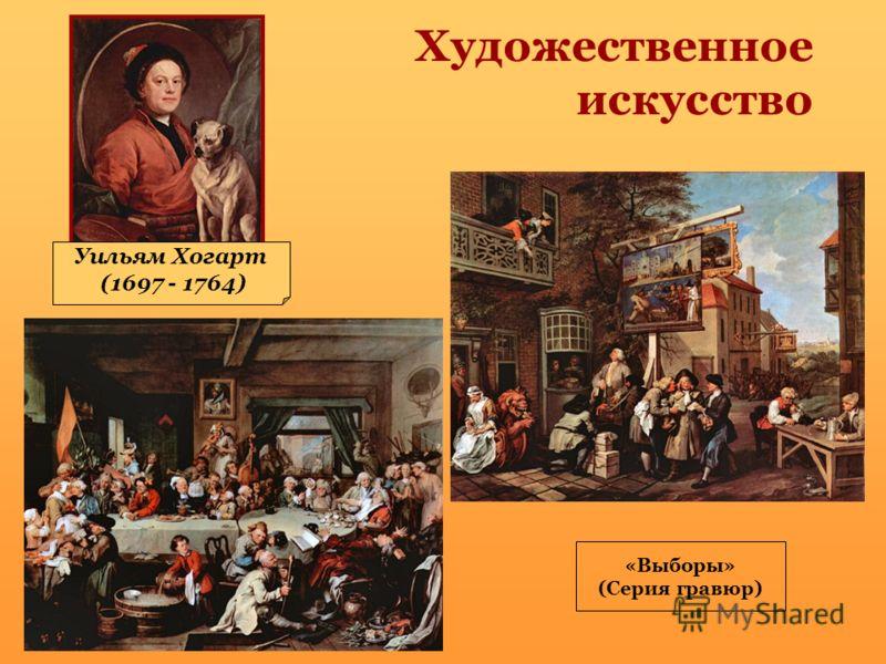 Уильям Хогарт (1697 - 1764) «Выборы» (Серия гравюр)