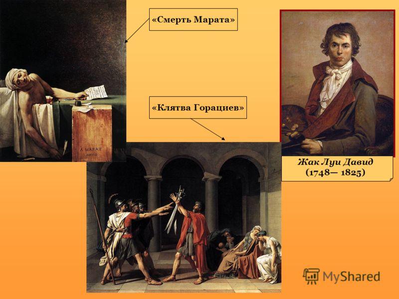 Жак Луи Давид (1748 1825) «Смерть Марата» «Клятва Горациев»