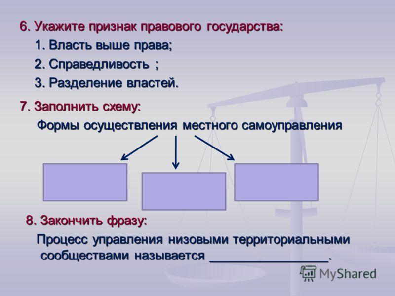 7. Заполнить схему: Формы осуществления местного самоуправления 8. Закончить фразу: Процесс управления низовыми территориальными сообществами называется ________________. Процесс управления низовыми территориальными сообществами называется __________