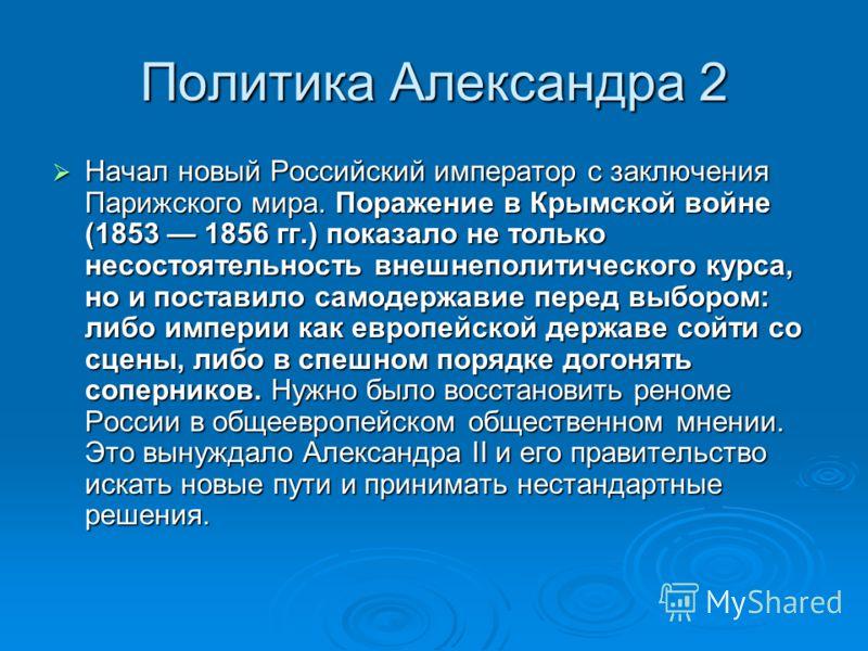 В 1855 г. на престол вступил 37-летний Александр II. В 1855 г. на престол вступил 37-летний Александр II. В отличие от отца, он был подготовлен к управлению государством, получил прекрасное образование и готов был сразу приступить к решению государст