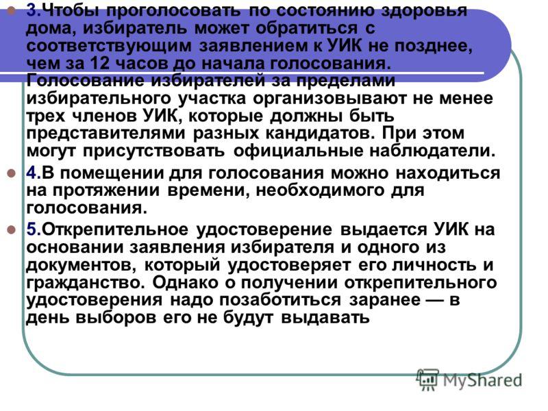 Законы о выборах в России 1.Избиратель лично получает избирательный бюллетень, лично заполняет его в кабине для тайного голосования и опускает заполненный бюллетень в урну. Во время заполнения избирательных бюллетеней запрещается присутствие других л