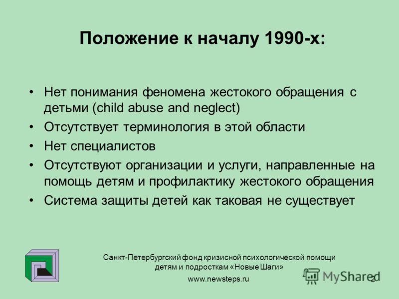 www.newsteps.ru 2 Положение к началу 1990-х: Нет понимания феномена жестокого обращения с детьми (child abuse and neglect) Отсутствует терминология в этой области Нет специалистов Отсутствуют организации и услуги, направленные на помощь детям и профи
