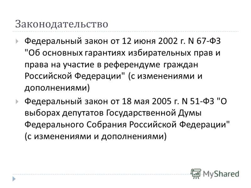 Законодательство Федеральный закон от 12 июня 2002 г. N 67- ФЗ