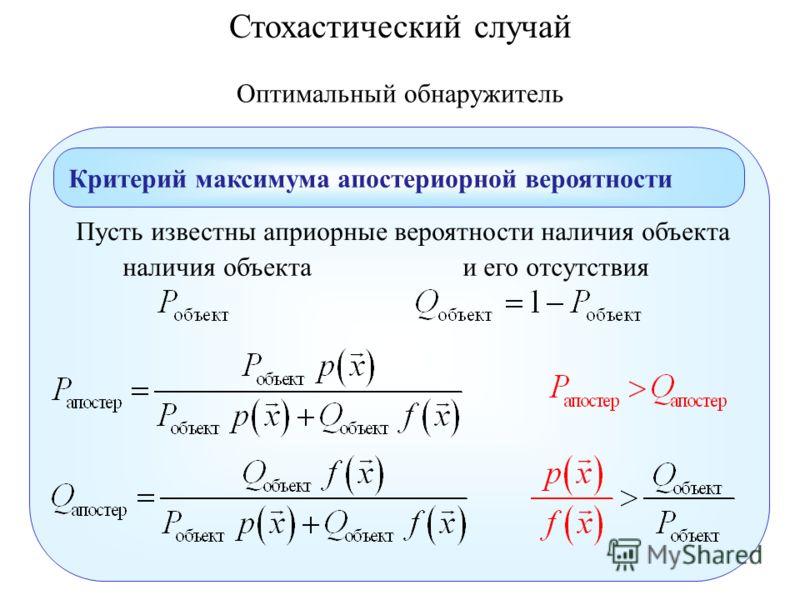 Стохастический случай Оптимальный обнаружитель Критерий максимума апостериорной вероятности Пусть известны априорные вероятности наличия объекта наличия объектаи его отсутствия