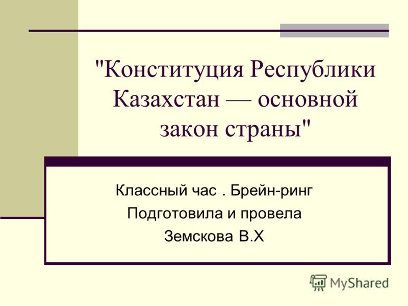 """страны"""" Классный час."""