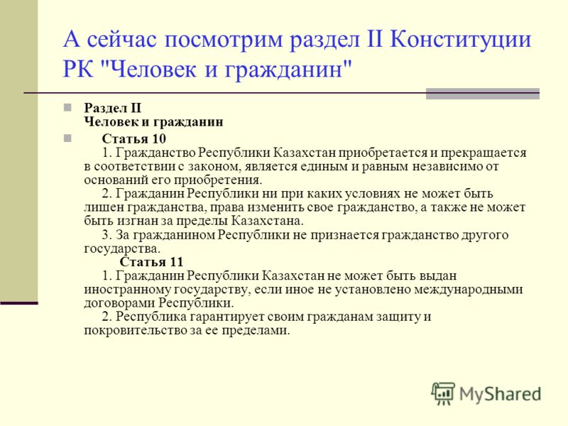 А сейчас посмотрим раздел II Конституции РК