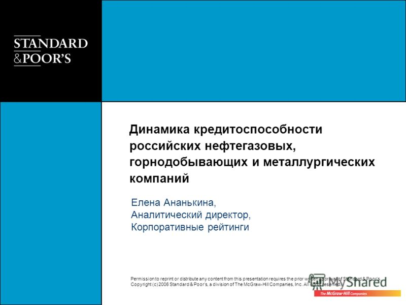Permission to reprint or distribute any content from this presentation requires the prior written approval of Standard & Poors. Copyright (c) 2006 Standard & Poors, a division of The McGraw-Hill Companies, Inc. All rights reserved. Динамика кредитосп