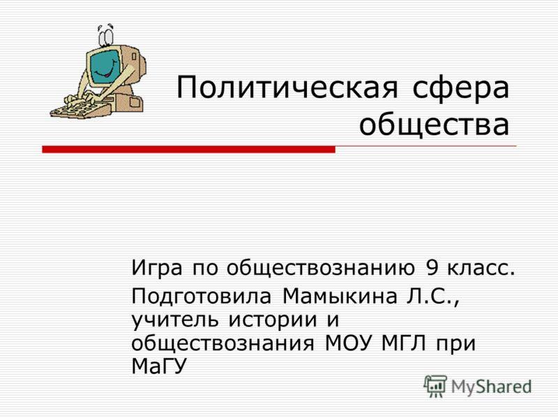 Политическая сфера тестовые задания по обществознанию 9 класс по учебнику кравченко