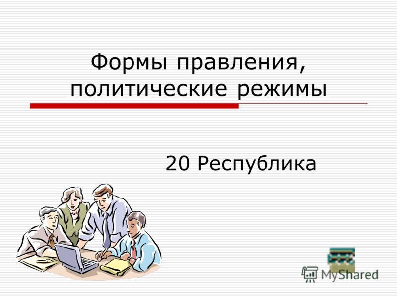 Формы правления, политические режимы 20 Республика