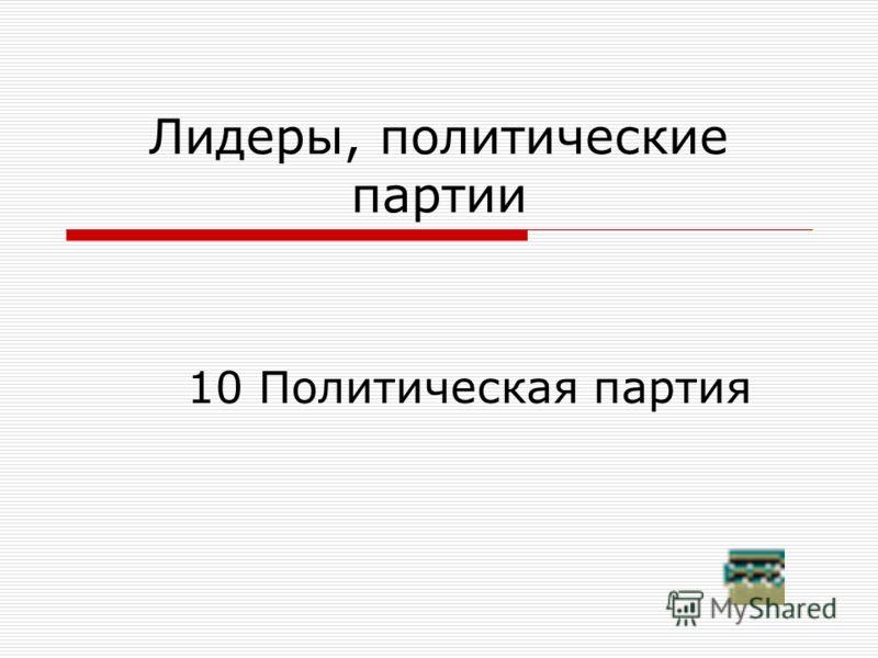 10 Политическая партия