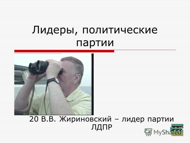 20 В.В. Жириновский – лидер партии ЛДПР