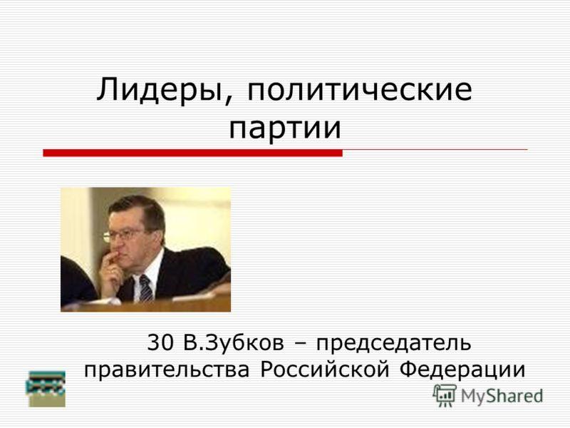 30 В.Зубков – председатель правительства Российской Федерации