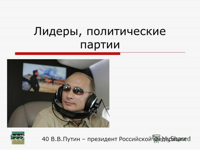 40 В.В.Путин – президент Российской Федерации