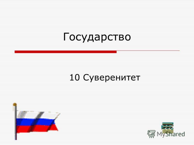 Государство 10 Суверенитет