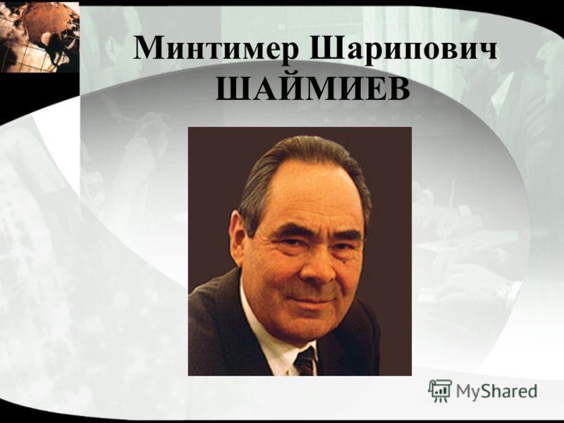 Минтимер Шарипович ШАЙМИЕВ