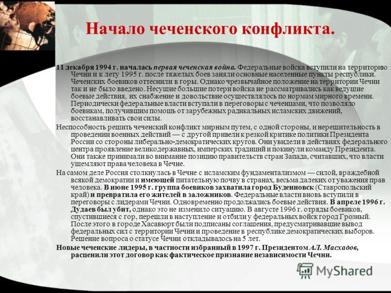 Первая Чеченская Война Потери Танков