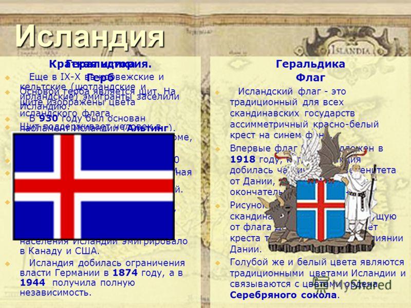 Исландия Краткая история. Еще в IX-X вв норвежские и кельтские (шотландские и ирландские) эмигранты заселили Исландию. В 930 году был основан парламент Исландии (Альтинг), который является одним из старейших в Европе. На протяжении следующих 300 лет