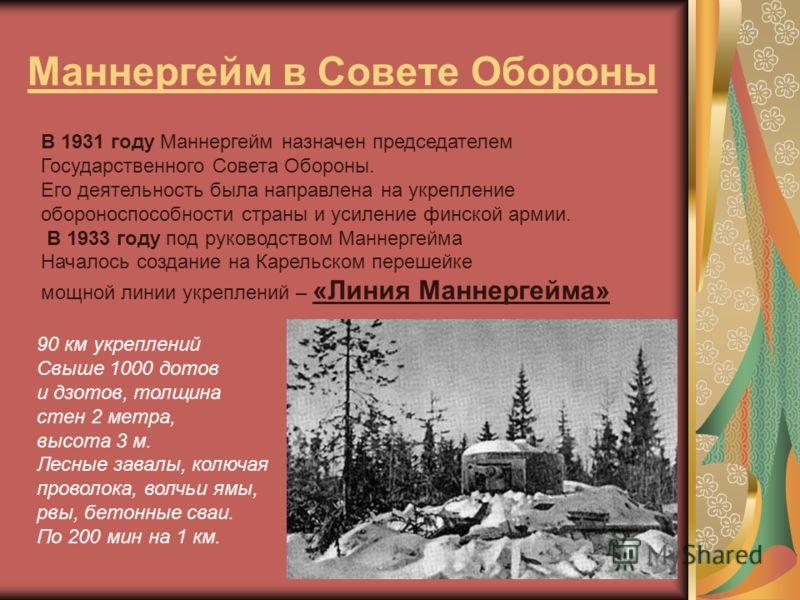 Маннергейм в Совете Обороны В 1931 году Маннергейм назначен председателем Государственного Совета Обороны. Его деятельность была направлена на укрепление обороноспособности страны и усиление финской армии. В 1933 году под руководством Маннергейма Нач