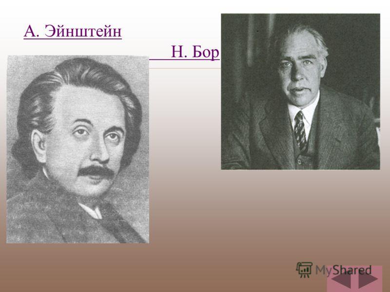 А. Эйнштейн Н. Бор