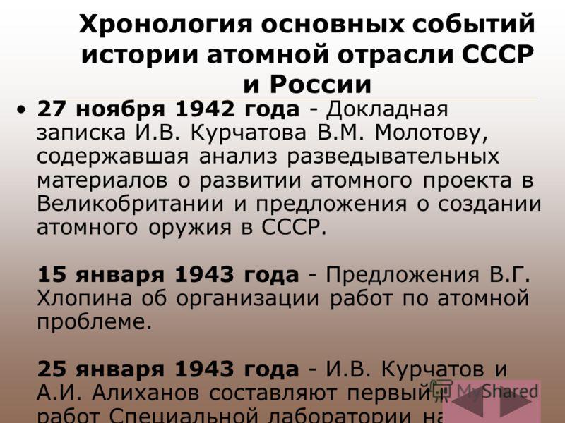 Хронология основных событий истории атомной отрасли СССР и России 27 ноября 1942 года - Докладная записка И.В. Курчатова В.М. Молотову, содержавшая анализ разведывательных материалов о развитии атомного проекта в Великобритании и предложения о создан