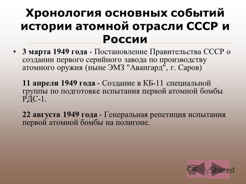 Хронология основных событий истории атомной отрасли СССР и России 3 марта 1949 года - Постановление Правительства СССР о создании первого серийного завода по производству атомного оружия (ныне ЭМЗ