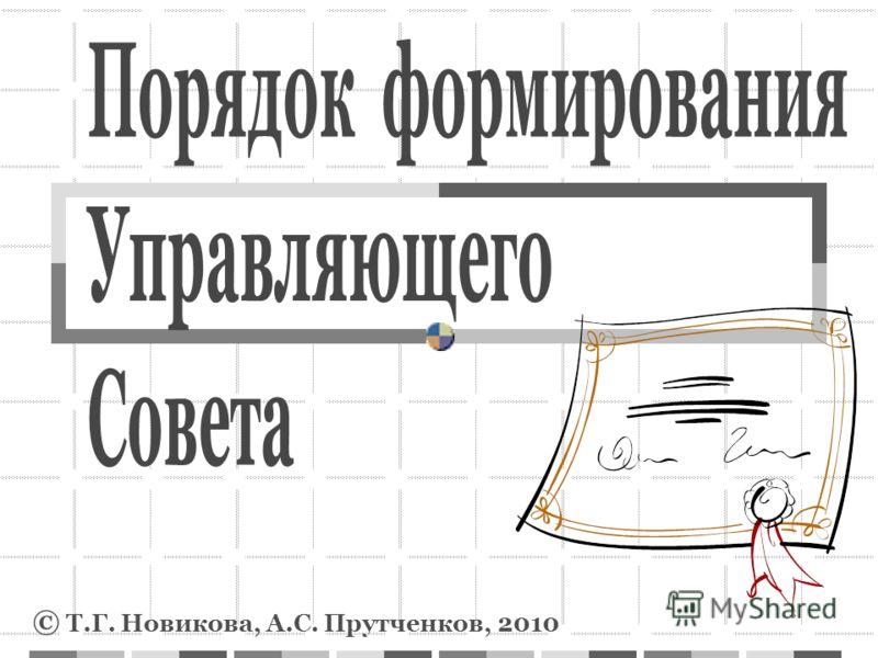 © Т.Г. Новикова, А.С. Прутченков, 2010