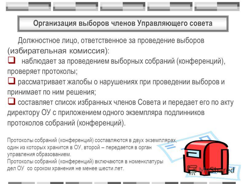 Организация выборов членов Управляющего совета Должностное лицо, ответственное за проведение выборов (избирательная комиссия) : наблюдает за проведением выборных собраний (конференций), проверяет протоколы; рассматривает жалобы о нарушениях при прове