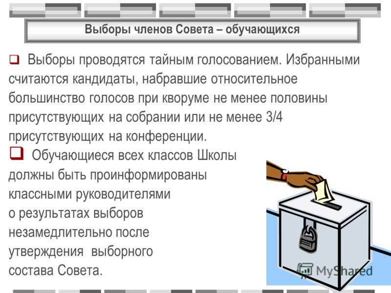 Выборы членов Совета – обучающихся Выборы проводятся тайным голосованием. Избранными считаются кандидаты, набравшие относительное большинство голосов при кворуме не менее половины присутствующих на собрании или не менее 3/4 присутствующих на конферен