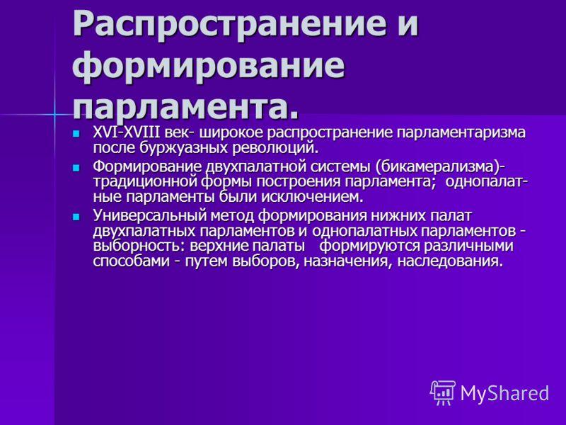 Особенности парламента средневековья: 1. п редставительство сословий; 2. о граниченность прав представительных органов; 3. о тсутствие законодательной инициативы и ответственность перед монархом.