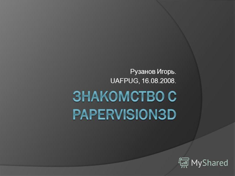 Рузанов Игорь. UAFPUG, 16.08.2008.