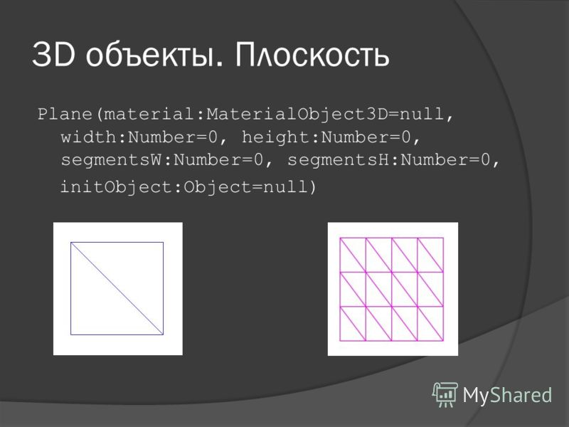 3D объекты. Плоскость Plane(material:MaterialObject3D=null, width:Number=0, height:Number=0, segmentsW:Number=0, segmentsH:Number=0, initObject:Object=null)