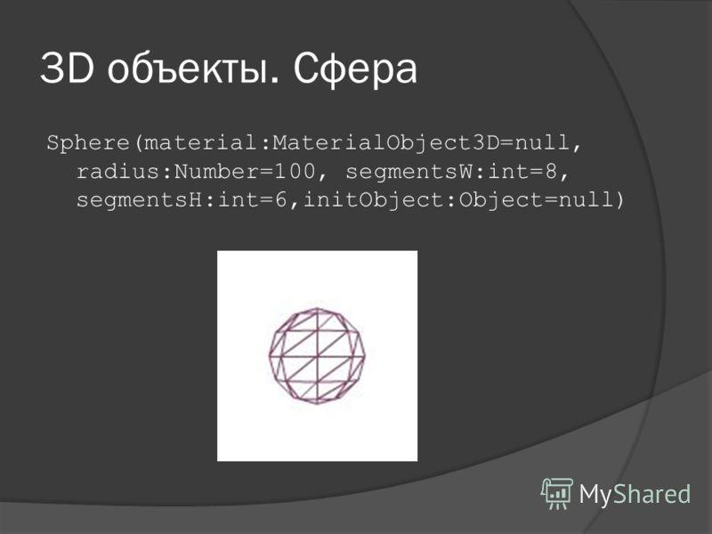 3D объекты. Сфера Sphere(material:MaterialObject3D=null, radius:Number=100, segmentsW:int=8, segmentsH:int=6,initObject:Object=null)