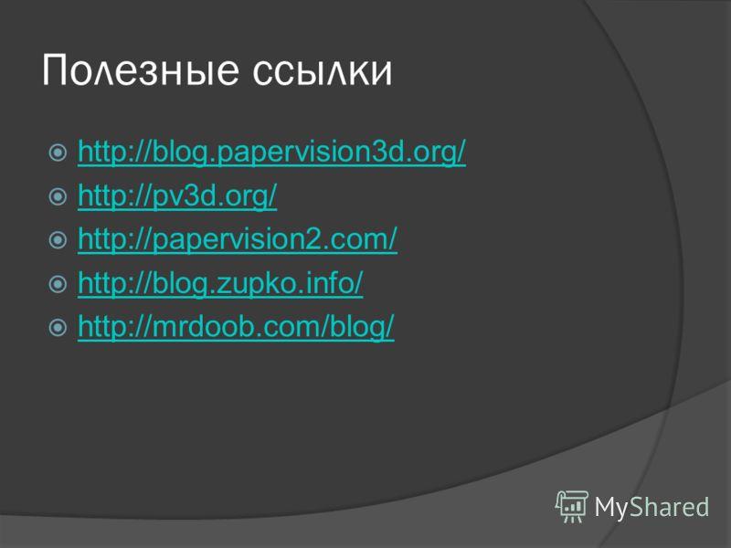 Полезные ссылки http://blog.papervision3d.org/ http://pv3d.org/ http://papervision2.com/ http://blog.zupko.info/ http://mrdoob.com/blog/
