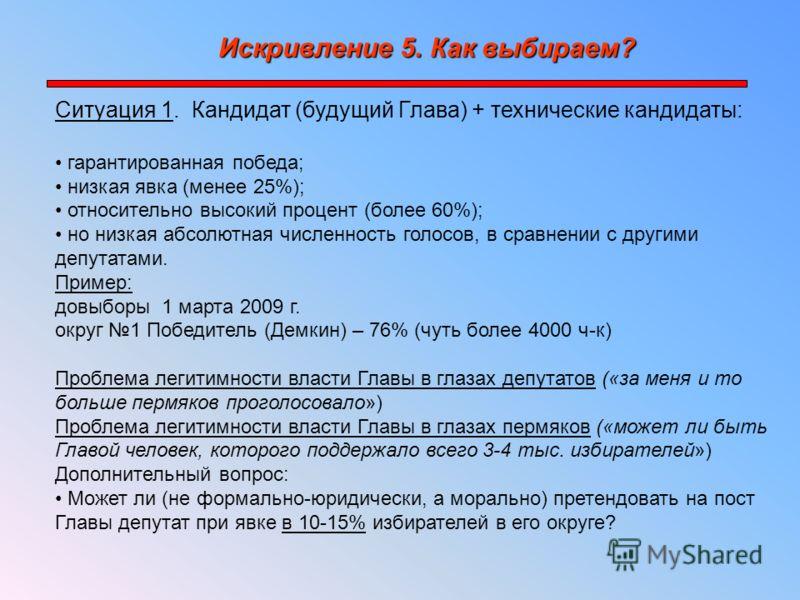 Ситуация 1. Кандидат (будущий Глава) + технические кандидаты: гарантированная победа; низкая явка (менее 25%); относительно высокий процент (более 60%); но низкая абсолютная численность голосов, в сравнении с другими депутатами. Пример: довыборы 1 ма