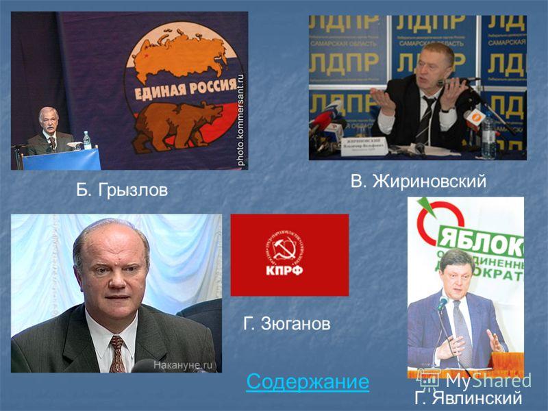 Б. Грызлов В. Жириновский Г. Явлинский Г. Зюганов Содержание