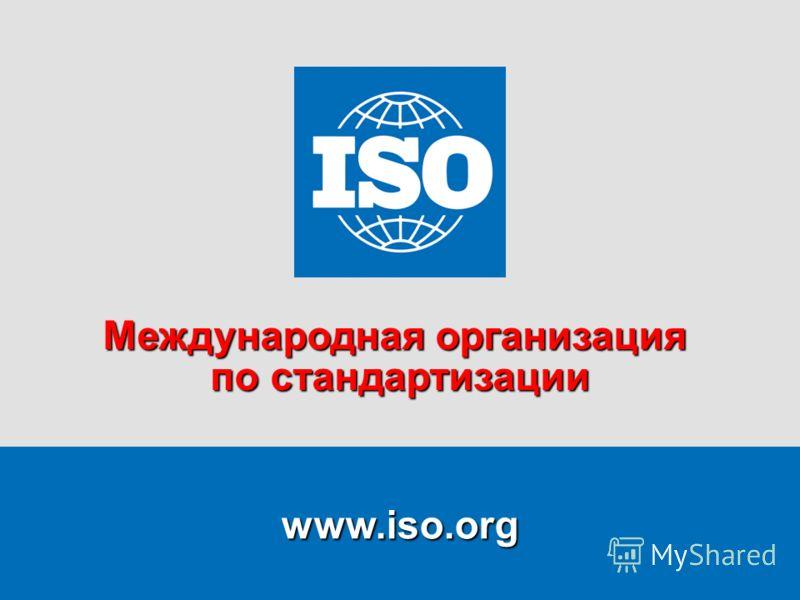 1 www.iso.org Международная организация по стандартизации