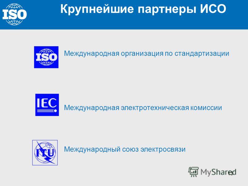 13 Крупнейшие партнеры ИСО Международная организация по стандартизации Международная электротехническая комиссии Международный союз электросвязи