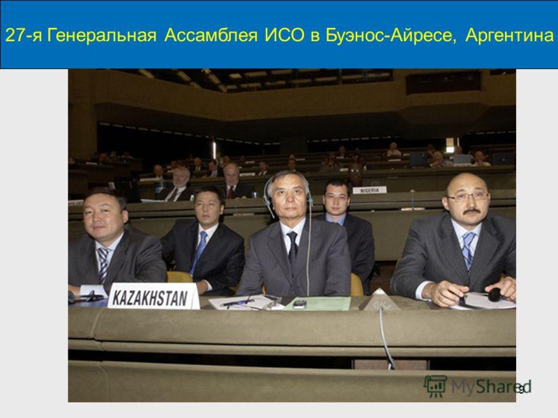 19 27-я Генеральная Ассамблея ИСО в Буэнос-Айресе, Аргентина