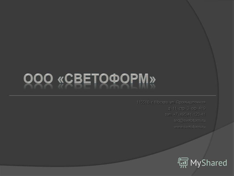 115516, г. Москва, ул. Промышленная д. 11, стр. 3, оф. 419 тел. +7 (495)41-123-41 led@svetoform.ruwww.svetoform.ru