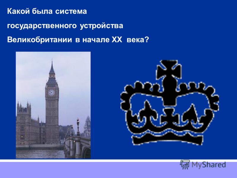 Какой была система государственного устройства Великобритании в начале ХХ века?